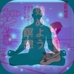 [n❁h]【保存版】雑念よ、さらば!毎日15分の瞑想でアタマとココロをリフレッシュする15の手順。