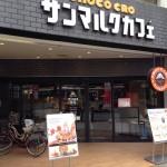 [n❁h]カフェ好きの僕が「サンマルクカフェ」をヘビーユースする5つの理由。