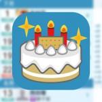 [n❁h]ハッピーバースデー♪ 誕生日管理アプリ「誕生日リスト」であの人が生まれてきたことを祝おうぜ‼︎