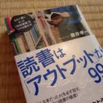 [n❁h] 行動してナンボの読書だから。『読書は「アウトプット」が99%』#1A書評 *2