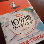 [n❁h]読書嫌いのあなたに伝えたい!10分間で本が読める4つの方法  #1A書評 *5