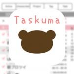 [n❁h]使うほどに馴染む!タスク管理アプリ「taskuma(たすくま)」を初期設定から運用まで、1週間使ってみた感想。 #taskuma