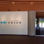 [n❁h]オオサンショウウオ、イルカ、ペンギン達がお出迎え!京都水族館は年パス、隣接施設利用が断然お得!
