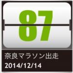 [n❁h]奈良マラソンまであと87日!7ヶ月の振り返りと残り3ヶ月の計画。 #七ブ侍 #木曜日 *11