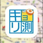 [n❁h]距離計測アプリ『キョリ測』が超絶便利!ラン友とのランニング前にコースと距離の確認をしよう!