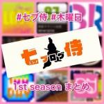 [n❁h] ブロガー日替わりリレー企画『七人のブログ侍』1st season 完結!ワクワクがとまらなかった12週を振り返る。#七ブ侍 #木曜日 *SP1