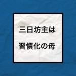 [n❁h]三日坊主を嘆くことなかれ!習慣化の秘訣は三日坊主にあった! #七ブ侍 #木曜日 *15