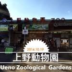 [n❁h]30余年振りの上野動物園。緑も多く、とてものんびりできる素敵な動物園でした!