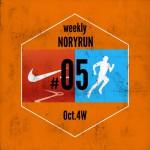 [n❁h]【週刊ノリラン 10月4W/奈良マラソンへの道*5】奈良マラソンまで残り48日。杉並30㎞ランでフルマラソン完走が見えた!