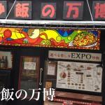 [n❁h]香ばし旨い!@荻窪「炒飯の万博」は関西人でも単品で満足できる味! #禁煙グルメ