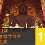 [n❁h]おいっ!みんな!11月は好きなブログを語る月らしいぞ! #七ブ侍 #木曜日 *21