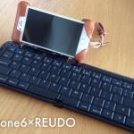 [n❁h]旧世代でなくとも使えるの?iPhone4用ワイヤレスキーボード〈REUDO〉RBK-2200BTiとiPhone6をペアリングしてみた。