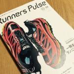 [n❁h]どうせならオシャレして走ろうぜ!ギア系ラン雑誌『Runners Pulse』が超クール。