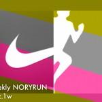 [n❁h]【週刊ノリラン 12月1W/奈良マラソンへの道*11】いよいよ本番は来週!フィナーレに向けた下準備を着々と。
