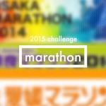 [n❁h]2015年はフルマラソンを3本走ります!開催日、場所、募集方式から確率の高い参戦プランを考えてみた。