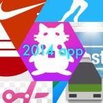 [n❁h]毎年100個以上のアプリを試すアプリマニアの僕がオススメする2014年マイフェバアプリ5選。 #2014app