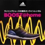 [n❁h]話題のultra boostも!adidas(アディダス)のシューズが無料レンタルできる「BOOST@home」へ急げ!