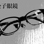[n❁h]やっと出会えた!細身ウェリントン×黒茶バイカラーの〈金子眼鏡〉KC-32がめちゃオシャレ!