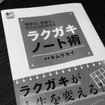 [n❁h]祝!初出版!タムラカイ『ラクガキノート術』は買わなきゃ人生損するよ‼︎ #七ブ侍 #木曜日 *39