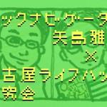 [n❁h]ブックナビゲーター矢島雅弘さんから学ぶ「エモーショナル・リーディング」読書術 #名古屋ライフハック研究会