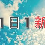 [n❁h]変化しないことのリスク。平凡な毎日に「1日1新」を取り入れよう。 #七ブ侍 #木曜日 *46