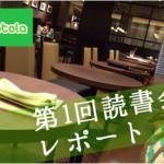 [n❁h]第1回cotola「読書会」@奈良を終えて。参加者の声もいただいて〼。