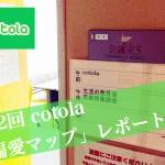 [n❁h]第2回cotola「偏愛マップ」@京都を終えて。参加者レポートもいただいて〼。