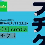 [n❁h]第6回cotolaは「プチクリ」!文具とカメラの楽しみ方を発信する先輩から学ぼう!