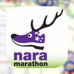 [n❁h]2015年度版奈良マラソン公式アプリがリリース!おもてなしイベント情報などが追加。