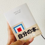 [n❁h]日記用手帳をほぼ日からマイブックに変えますねん。