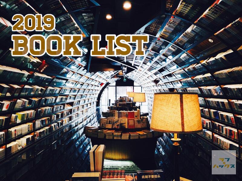 2019年読書リスト