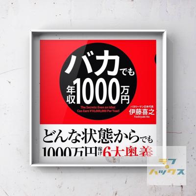 バカでも年収1000万円