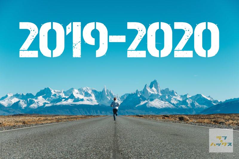 2019、2020年ランニング